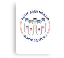 Sochi milk 2014/ Сочи молоко 2014 Canvas Print
