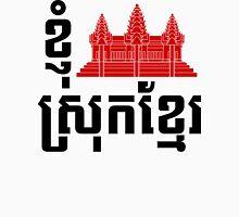 I Angkor (Heart) Cambodia (Srok Khmer) Khmer Language Womens Fitted T-Shirt