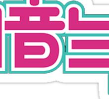 Hatsune Miku Name Sticker