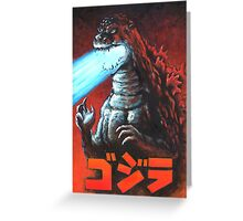 Godzilla, King of the Monsters Greeting Card