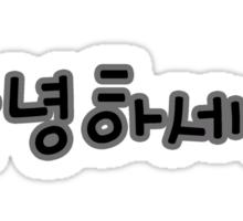 Annyeonghaseyo 3 Sticker