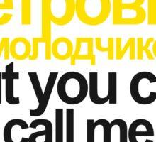 my name is Katya Sticker