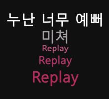 SHINee Replay Lyrics by dotygonegreen