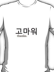 Komawo (Thanks.) T-Shirt