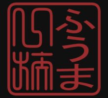 Naruto Fuma Clan Symbol (Land Of Sound) by animefunlover