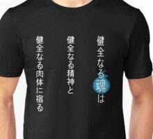 A Sound Soul... Unisex T-Shirt
