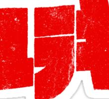 Kill La Kill - distressed katakana Sticker