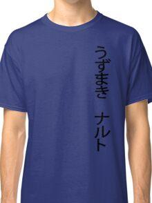 Naruto Uzumaki Black Text Classic T-Shirt