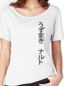 Naruto Uzumaki Black Text Women's Relaxed Fit T-Shirt