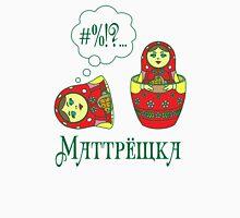Matryoshka doll / Маттрешка  Unisex T-Shirt