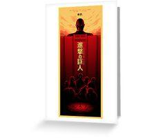 Shingeki no Kyojin - Despair Greeting Card