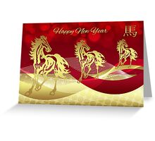 Year Of The Horse, Chinese New Year Card Greeting Card
