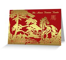 Mother, Chinese New Year Card, Year Of The Horse Greeting Card