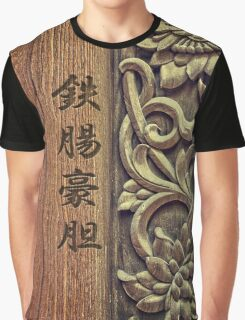 Strong Will is Undaunted Wooden Lotus Carving Graphic T-Shirt