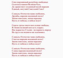 1944 Soviet Anthem T-Shirt