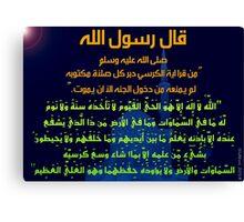 Prophet Mahomet saying  Canvas Print