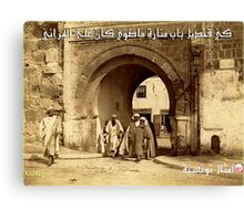 Tunisian saying  stranger Canvas Print