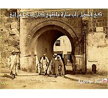 Tunisian saying  stranger Photographic Print