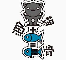 Cat + Fish = Bone Unisex T-Shirt