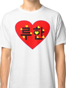 ♥♫I Love EXO-M Luhan Clothes & Stickers♪♥ Classic T-Shirt