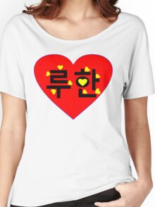 ♥♫I Love EXO-M Luhan Clothes & Stickers♪♥ Women's Relaxed Fit T-Shirt