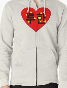 ♥♫I Love EXO-M Luhan Clothes & Stickers♪♥ Zipped Hoodie