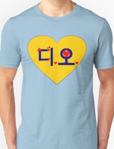 ♥♫I Love EXO-K D.O. Clothes & Stickers♪♥ Unisex T-Shirt
