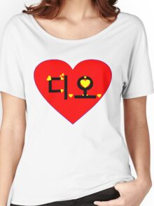 ♥♫I Love EXO-K D.O. Clothes & Stickers♪♥ Women's Relaxed Fit T-Shirt