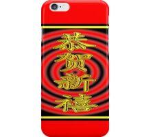 恭贺新禧! happy new year (chinese) square iPhone Case/Skin