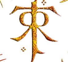 Tolkien Elvish Ring Shirt Sticker