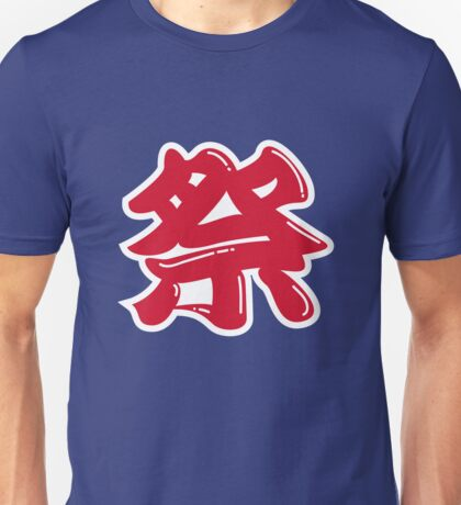Matsuri Unisex T-Shirt