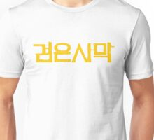 Black Desert Online in Korean - Gold Unisex T-Shirt