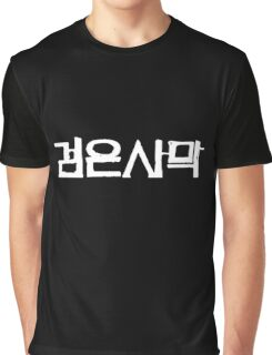 Black Desert Online in Korean - White Graphic T-Shirt