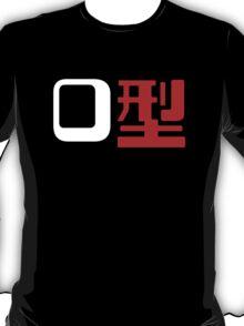 Blood Type O 型 Japanese Kanji T-Shirt