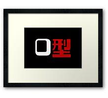Blood Type O 型 Japanese Kanji Framed Print