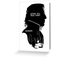"""""""After all this time?"""" """"ALWAYS"""" Greeting Card"""