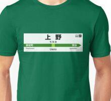 Yamanote Line - Ueno 山手線 名看板 上野駅 Unisex T-Shirt