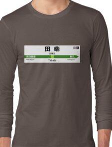 Yamanote Line - Tabata 山手線 名看板 田端駅 Long Sleeve T-Shirt