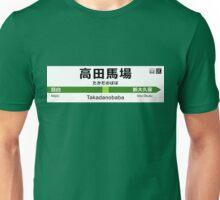 Yamanote Line - Takadanobaba 山手線 名看板 高田馬場駅 Unisex T-Shirt