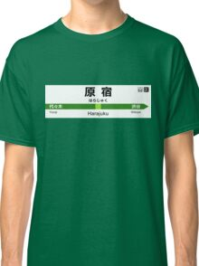 Yamanote Line - Harajuku 山手線 名看板 原宿駅 Classic T-Shirt