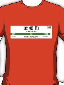 Yamanote Line - Hamamatsuchō 山手線 名看板 浜松町駅 T-Shirt