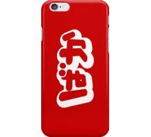 BAKA ばか / Fool in Japanese Hiragana Script iPhone Case/Skin