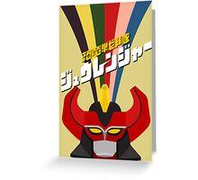 Kyoryu Sentai Zyuranger Greeting Card
