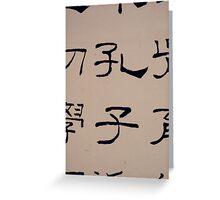 Confucius Greeting Card