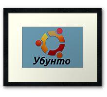 Ubuntu - Russian Framed Print
