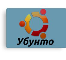Ubuntu - Russian Canvas Print