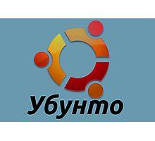 Ubuntu - Russian Photographic Print