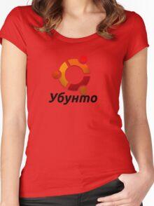 Ubuntu - Russian Women's Fitted Scoop T-Shirt