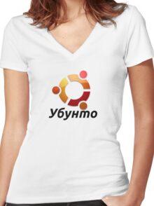 Ubuntu - Russian Women's Fitted V-Neck T-Shirt