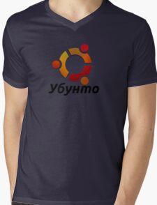 Ubuntu - Russian Mens V-Neck T-Shirt